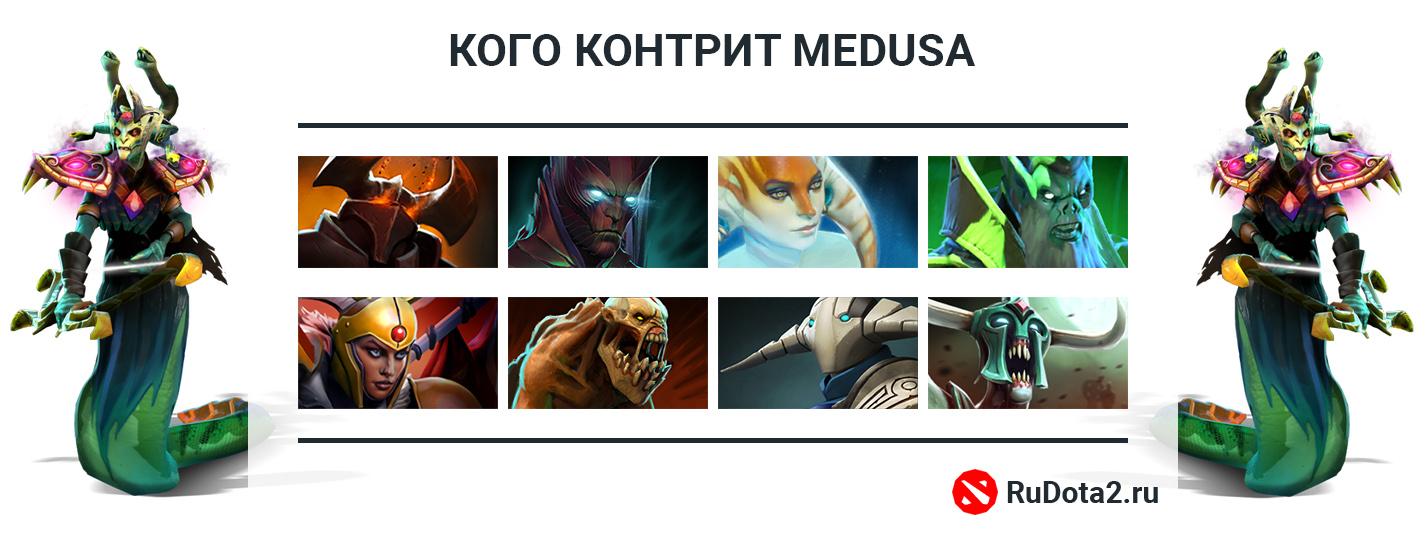 Кого контрит Medusa