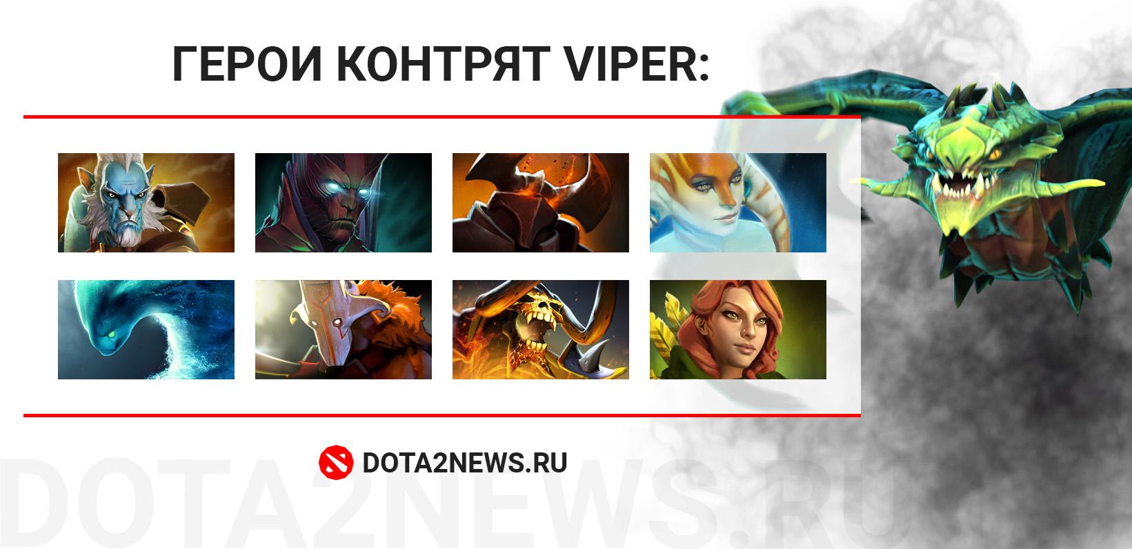 Кто контрит Viper в Dota 2