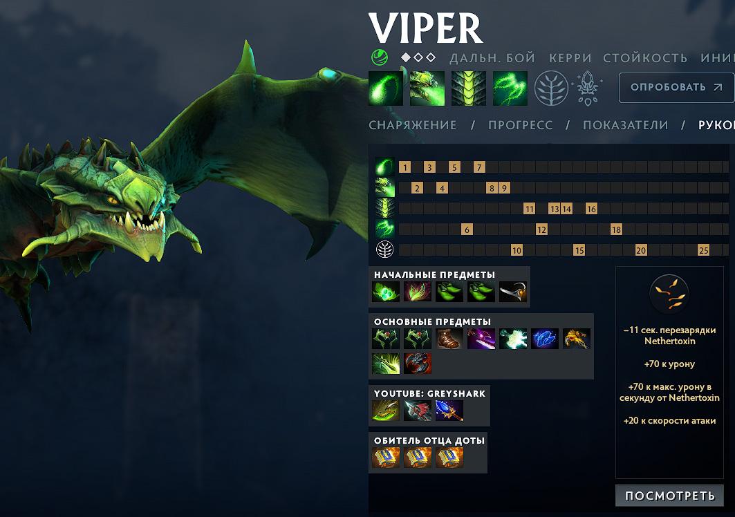Сборка предметов на Viper